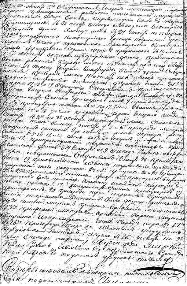 Лист из послужного списка хорунжего Марка Киреева Калабухова.